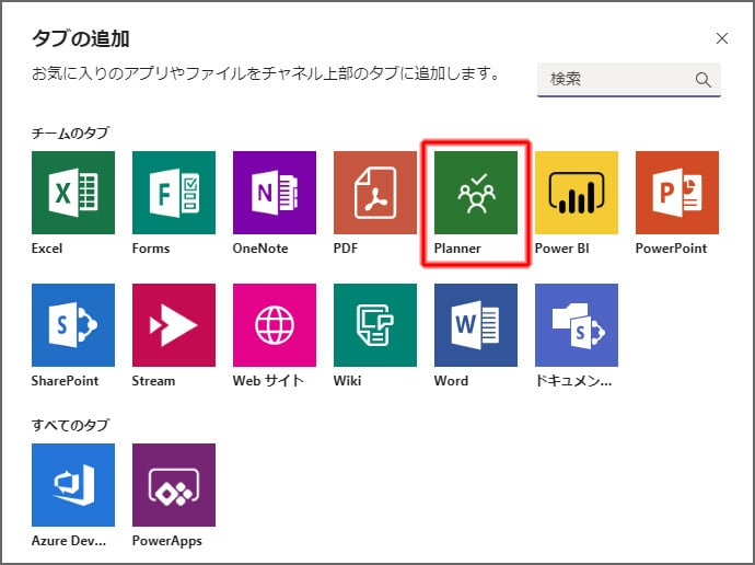 Microsoft Teamsでタスク管理をする (Microsoft Teams - Office 365)