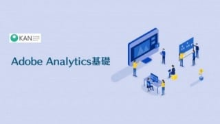 Adobe Analytics Webマーケティング