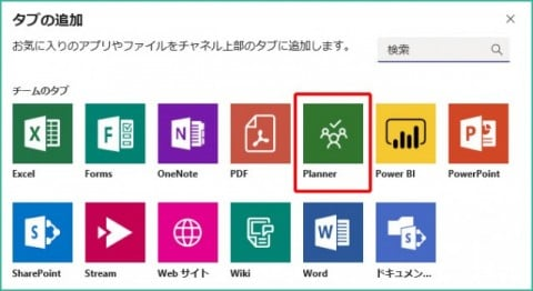 Microsoft Teams Office 365 Planner