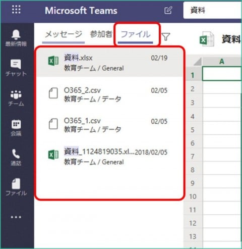 Microsoft Teams 検索