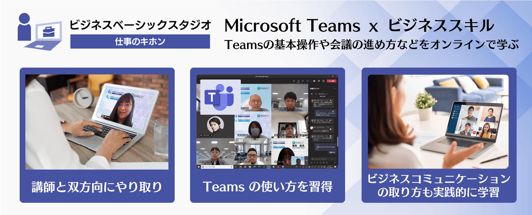 背景 を 変える teams